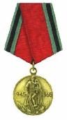Медаль Двадцать лет Победы в Великой Отечественной войне 1941 - 1945 гг.