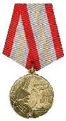 Юбилейная медаль 60 лет Вооруженных Сил СССР