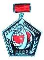 Нагрудный знак Летчик-космонавт СССР