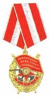 Орден Красное Знамя