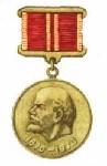 Юбилейная медаль в ознаменование 100-летия со дня рождения Владимира Ильича Ленина