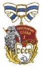 Орден Материнская слава I степени