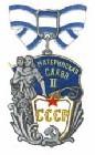 Орден Материнская слава II степени