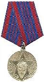 Юбилейная медаль 50 лет советской милиции