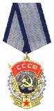 Орден Трудовое Красное Знамя