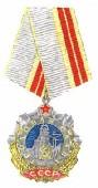 Орден Трудовой Славы II степени
