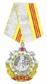 Орден Трудовой Славы III степени
