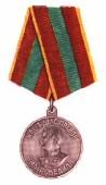 Медаль За доблестный труд в Великой Отечественной войне 1941 - 1945 гг.