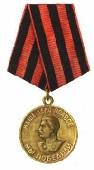 Медаль За победу над Германией в Великой Отечественной войне 1941 - 1945 гг.