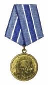 Медаль За восстановление предприятий черной металлургии юга